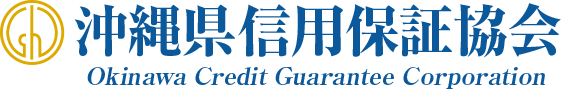 沖縄県信用保証協会 Okinawa Credit Guarantee Corporation